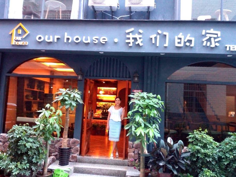 our house·我们的家 豪华双标间 - Zhangjiajie Shi