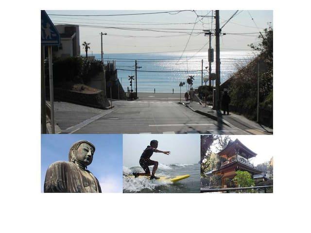 Surf town・inn 2 [波・街・宿] Kamakura 镰仓 江之岛 箱根 日本的房子体验 - Kamakura - Hus