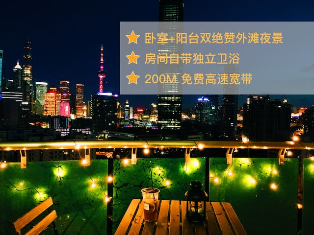 3M bay window&Beautiful Night View&beside the Bund - Shanghai - Appartement