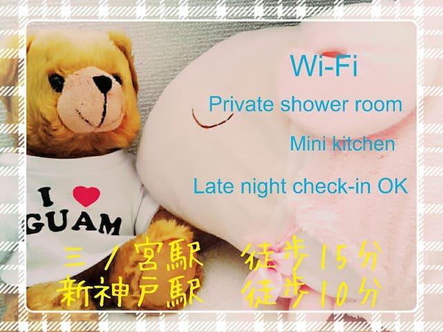 三宮駅15min新神戸駅10min Room Wi-Fi 異人館 night view 13m2 - 神戸市中央区