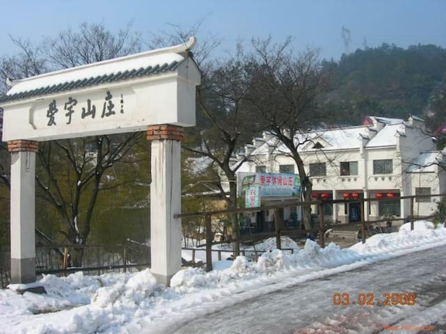 位于湖北黄石4A风景区东方山上的爱宇山庄 - Huangshi - Vila