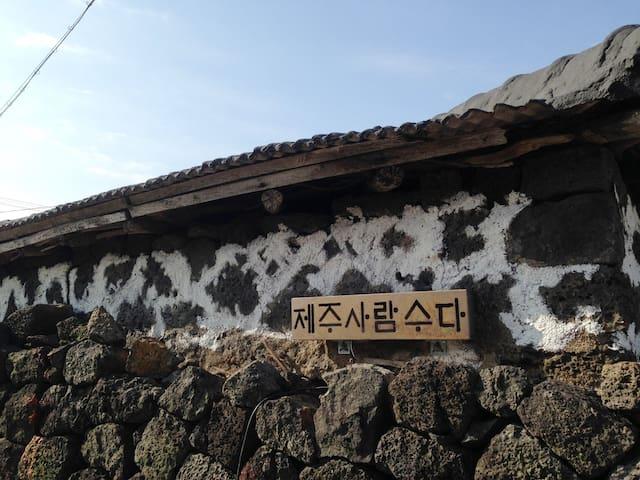 제주 돌담길 어촌마을, 돌집 독채 펜션, 바닷가 제주사람수다 (Jejusaramsuda) - Gujwa-eup, Cheju