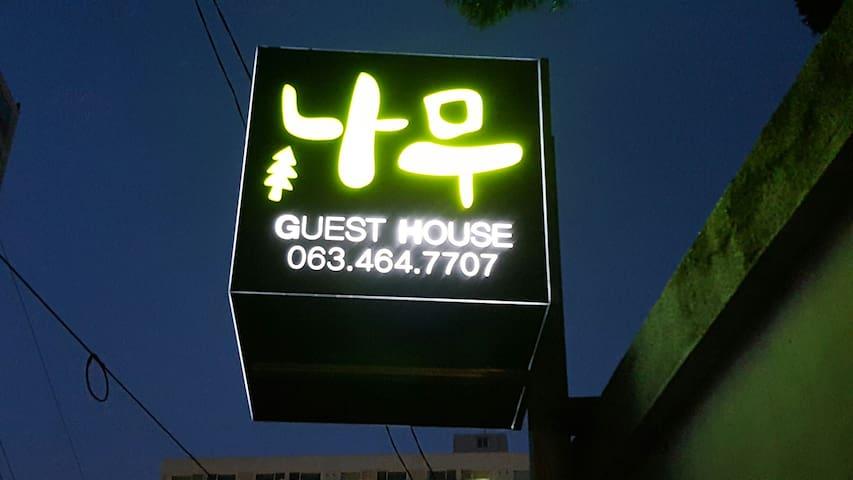군산 나무 게스트하우스 조용하고 편하게 쉬실수 있는 그곳 - Gunsan-si - Casa