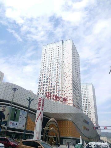 万达广场 阳光公寓 用心服务!欢迎你的入住(o)哦 - Xining - Appartement