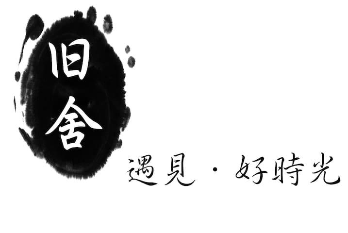 美洲木屋民宿,旧舍,Memory house;成都春熙路,太古里,市中心,设计师作品 - Chengdu - Casa