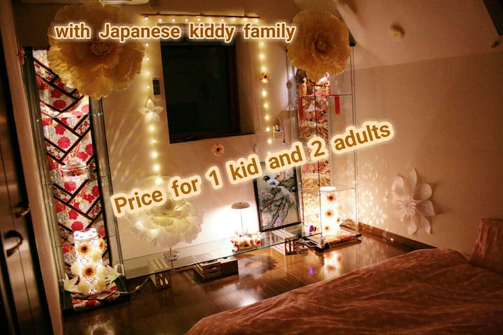 For 1 kid & 2 adults  .:*★ with Japanese family W - Shinjuku-ku - Rumah