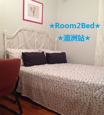Privta room, close to train station - Parafield Gardens