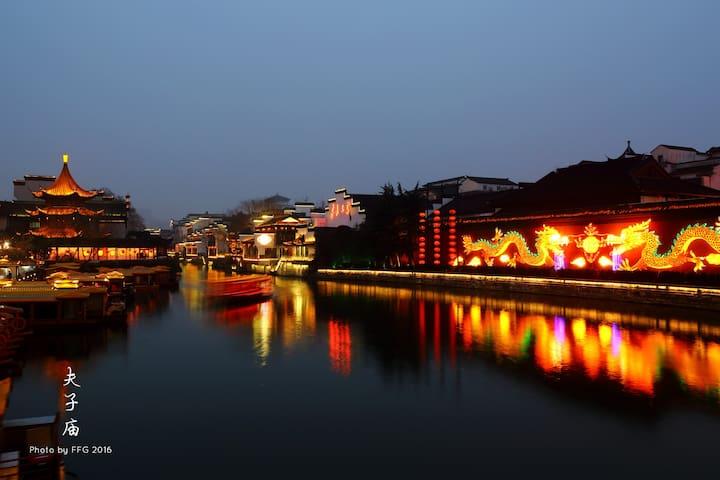 Nanjing夫子庙两室一厅秦淮河畔总统府老门东夫子庙地铁口200米处 - Nanjing - Bed & Breakfast