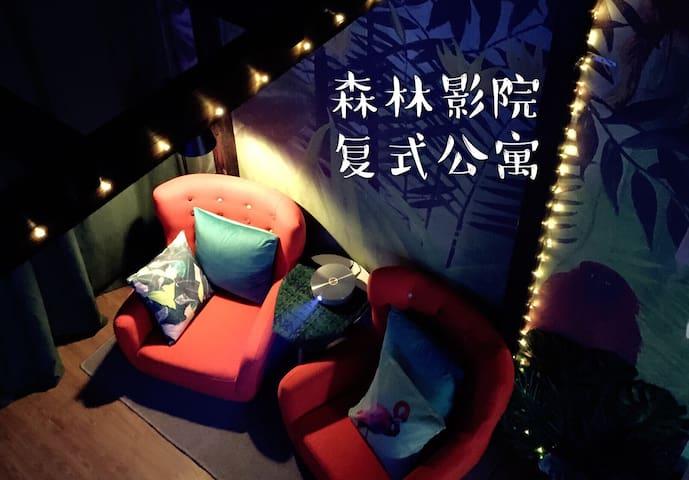【夜光森林】珠江新城复式公寓、私人影院,3分钟到地铁站 - Guangzhou