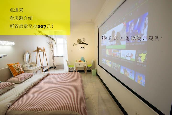 120寸家庭影院\春熙路地铁旁边整套公寓\太古里 - Chengdu - Apartmen