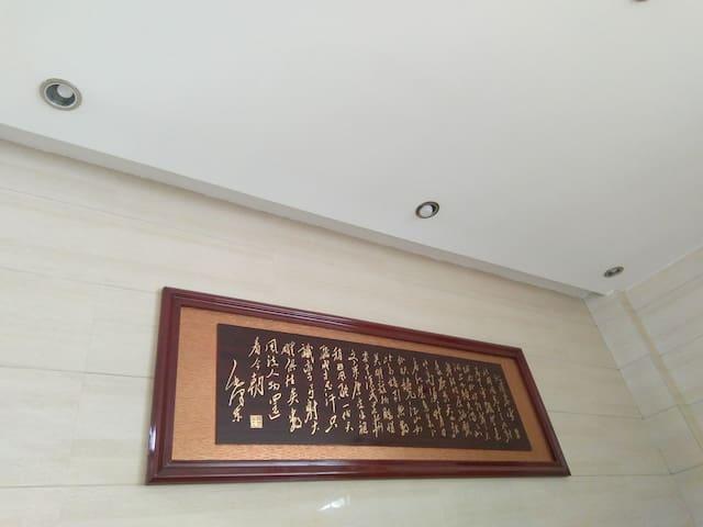 岱庙旁文化旅游的理想居所 - Tai'an - Apartamento