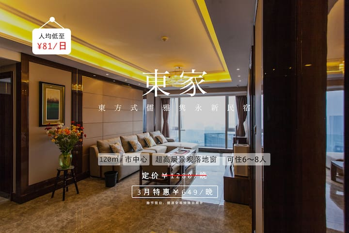 New apt Citycenter 46/F view2bedrms+tatamibed 6pax - Chengdu