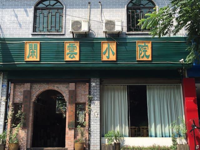 百年公馆旁的邻家小院,舒适温馨的川西民宿! - 成都市大邑县安仁镇