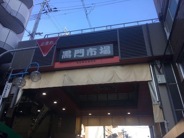 黑门市场正中央,美食购物应有尽有,车站步行1分 - 大阪市 - Appartement