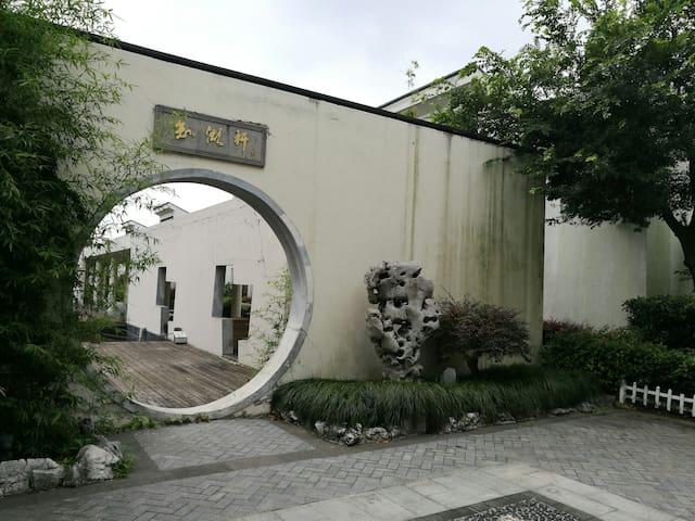中式住宅区里的独立Studio,大露台落地窗,紧邻太湖新天地,周边既有湖光山色又有精致cafe酒吧 - Suzhou