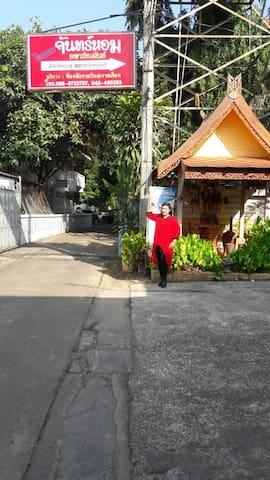จันทร์หอมอพาร์ทเมนท์ - Tambon Nai Mueang - Apartment