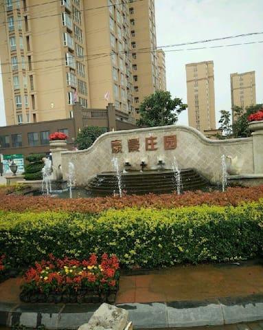绿色环绕温馨住宅 - Jiaozuo - Daire