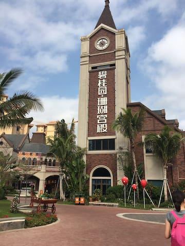 碧桂园海景别墅 - Lingshui