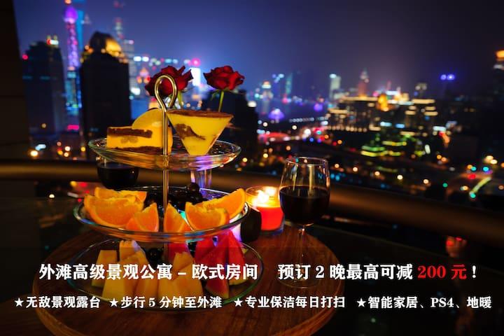 外滩无敌景观公寓-欧式简约卧室,浪漫露台、智能家居、酒柜、景观飘窗 - Shanghai - Apartemen