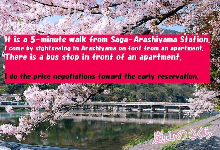 Kyoto Arashiyama Station near 5minutes free wi-fi - Kyōto-shi - Wohnung