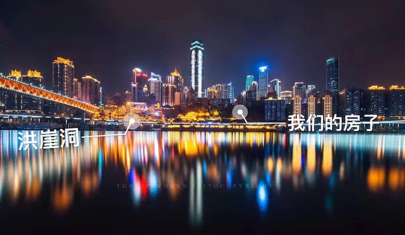 超大落地窗江景房,紧邻解放碑,洪崖洞,大礼堂,步行十分钟可到 - Chongqing - Ev