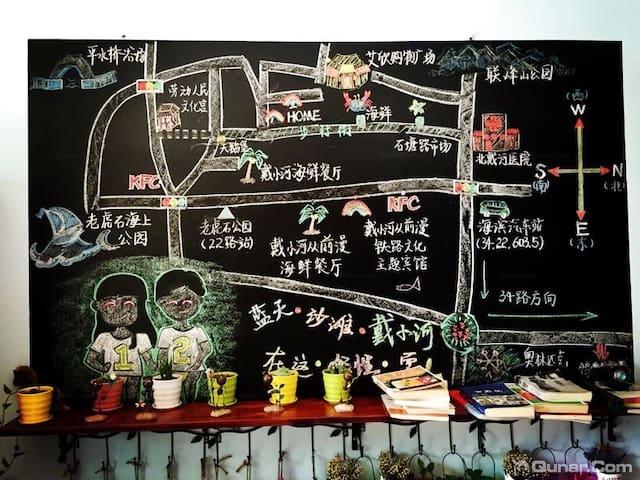 有自己调调的海边民宿 - Qinhuangdao - ホステル