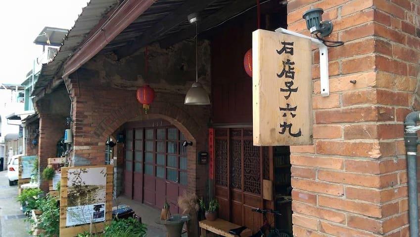 石店子69有機書店-懷念阿公時代的榻榻米 - Guanxi Township - Ev