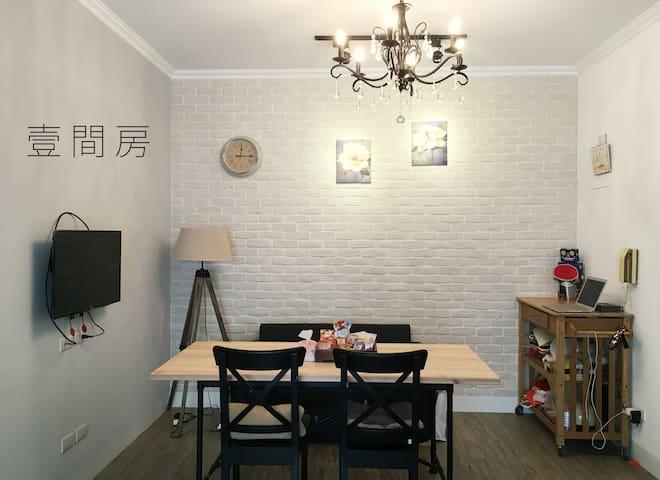 壹間房 - East District - Appartement