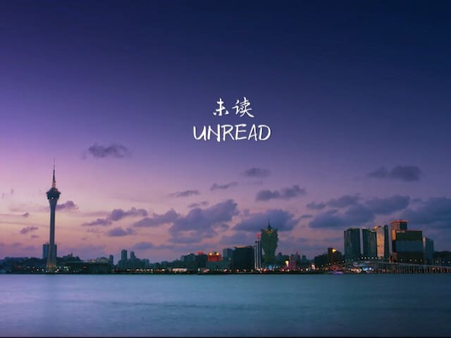 UNREAD | 未读,相遇一场 - Zhuhai  - Wohnung