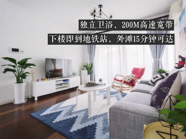 【限时特价】15分钟至外滩,独立卫浴,下楼即到地铁站 - Shanghai - Appartement