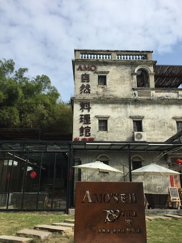 独栋百年洋楼 - Jiangmen - Inap sarapan