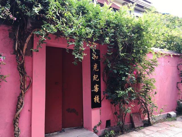 和光纪客栈 (Heguangji Inn)男生六人间的两个床位 - Taian Shi - Pis