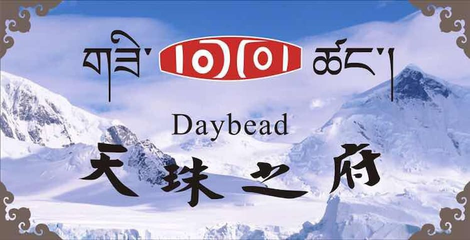 Daybead  གཟི་ཚང་། - Tongren  - Bed & Breakfast
