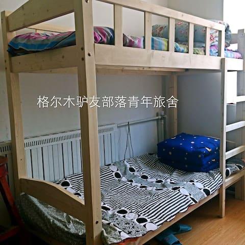 格尔木驴友部落青年旅舍为每一个旅游提供一个温馨的窝窝。 - Haixi - Departamento