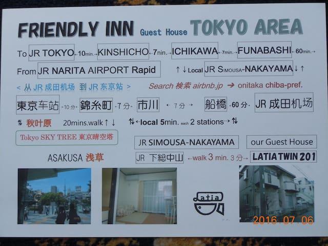 LATIA TWIN 201 - Ichikawa - Apartmen