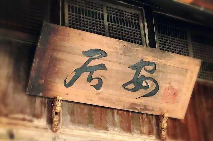 居安—安仁古镇的家 - 成都市