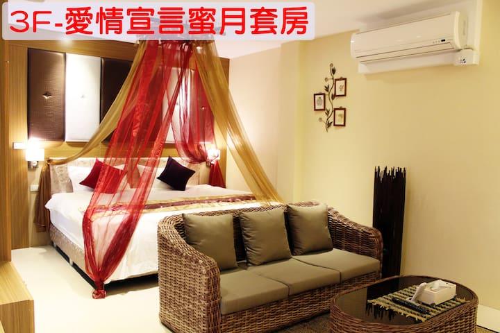 風情蕥舞菈~3F愛情宣言蜜月套房 - Guangfu Township - Huvila