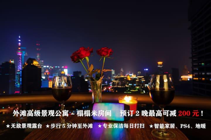 外滩无敌景观公寓-榻榻米房间,浪漫露台、酒柜、智能家居、飘窗茶座 - Shanghai - Appartamento