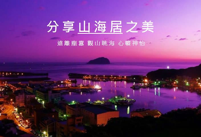 Enjoy the surprise of ... Mt-Sea Villa. - Distrik Zhongzheng